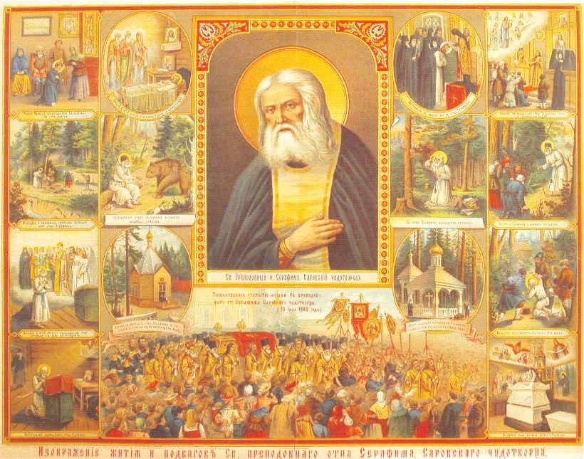 Преподобный Серафим, Саровский чудотворец post thumbnail image