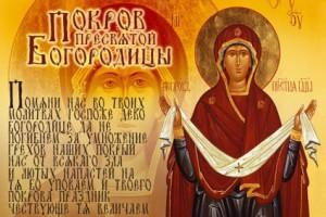 icona_Pokrov