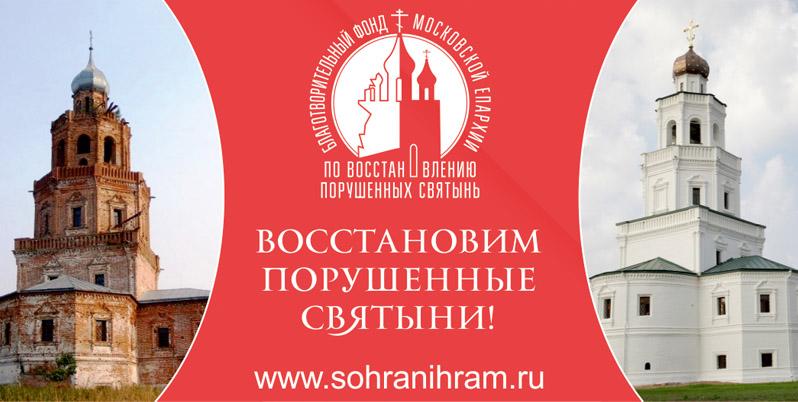 Восстановим порушенные Святыни! post thumbnail image