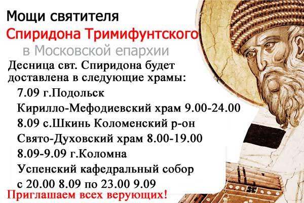 Мощи Святителя Спиридона в Московской Епархии. post thumbnail image